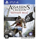 assassins creed iv black ps4 box art