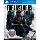 Одни из нас 2 (The Last of Us Part II) для PS4