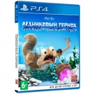 lednikovy-period-skrat-ps4