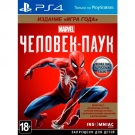 marvel-spider-man-goty-ps4-box-art